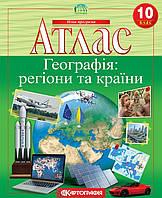 Атлас (География регионы и страны) 10 класс (новая программа)