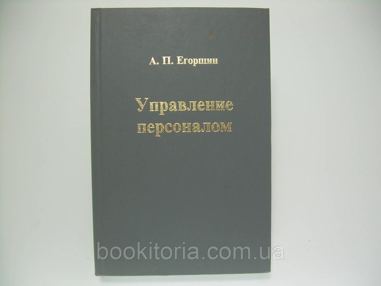 Егоршин А.П. Управление персоналом (б/у).
