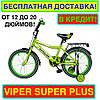 🔥✅ Дитячий велосипед SPARK KIDS TANK TV2001-002 20 Дюймів, Рама - Сталь! БЕЗКОШТОВНА ДОСТАВКА!, фото 6