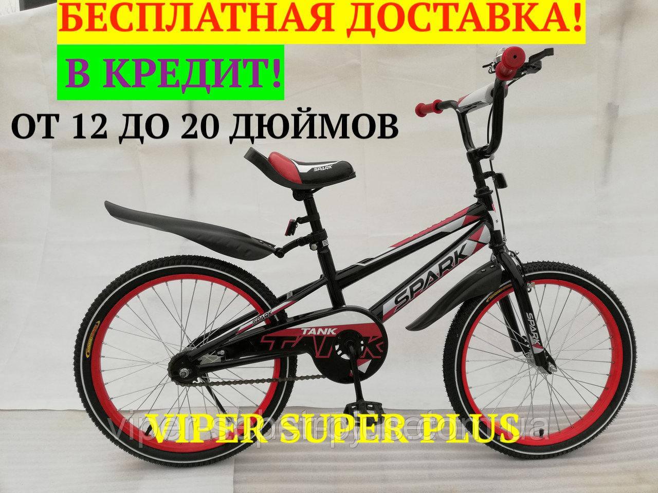🔥✅ Дитячий велосипед SPARK KIDS TANK TV2001-002 20 Дюймів, Рама - Сталь! БЕЗКОШТОВНА ДОСТАВКА!