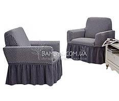 Vip чохол для крісла з оборкою великого розміру Altinkoza стільники (натяжна) сірий