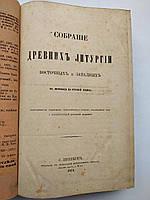 1874 Собрание древних литургий восточных и западных в переводе на руссий язык. 1-4 выпуски Христианское чтение