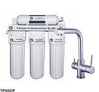 Смеситель кухонный Globus Lux LAZER GLLR-0888 CHROM ХРОМ с 4-х ступенчатой системой очистки воды Bio+ systems SL204-NEW