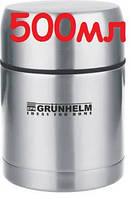 Термос харчовий 0,5 л. для їжі нержавейка Grunhelm GVF-050