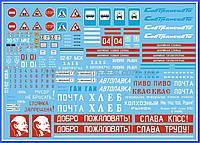 Набор декалей для элементов городского пейзажа, ТТ (1:120)