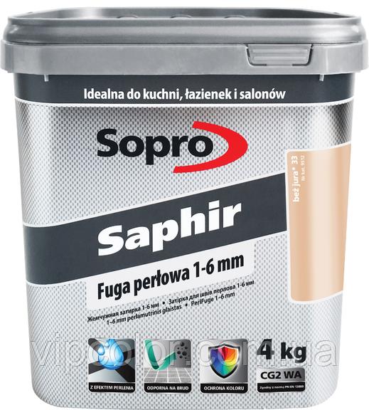 Sopro Saphir Беж.юрский 33 затирочный раствор 1-6 mm 4 кг