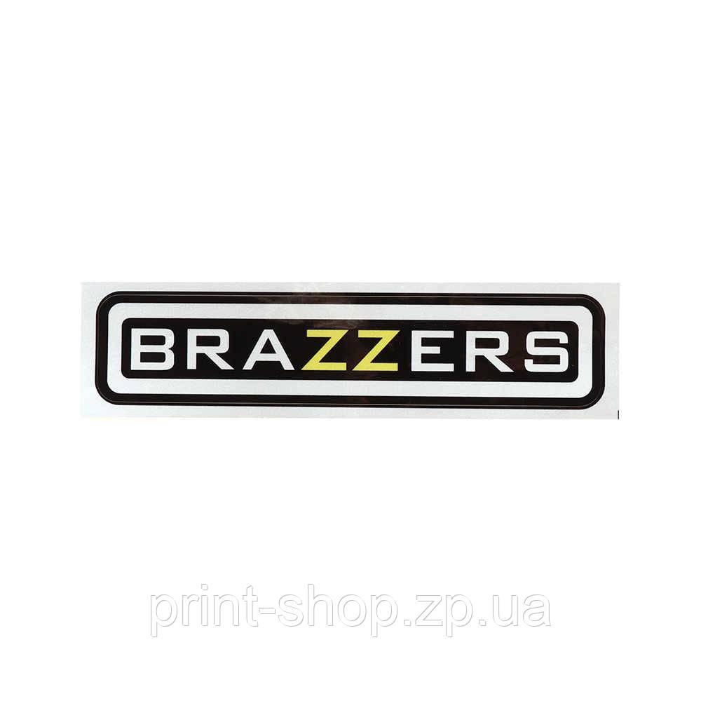"""Наклейка """"brazzers"""""""