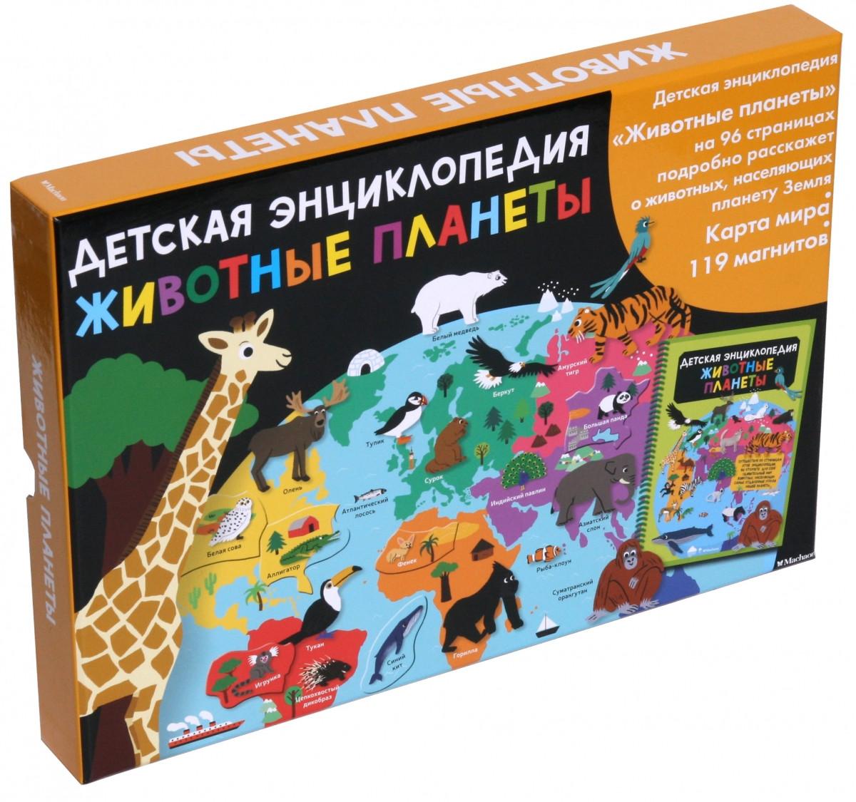 Животные планеты. Интерактивная детская энциклопедия с магнитами (в коробке)