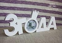 """Деревянная фоторамка """"3 года"""", фото 1"""