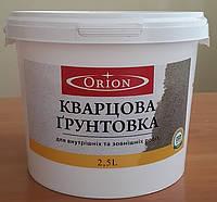 Кварцевая грунтовка Orion Quarz Grunt  Гелакс 2,5 л