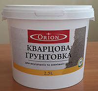 Кварцевая грунтовка Orion Quarz Grunt  Гелакс 10 л