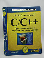 Павловская Т. C / C ++. Программирование на языке высокого уровня (б/у).