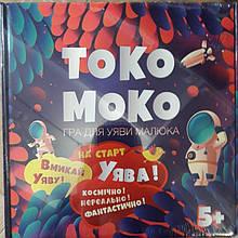 """Настольная игра """"Токо-Моко-игра на воображение"""" 30257"""