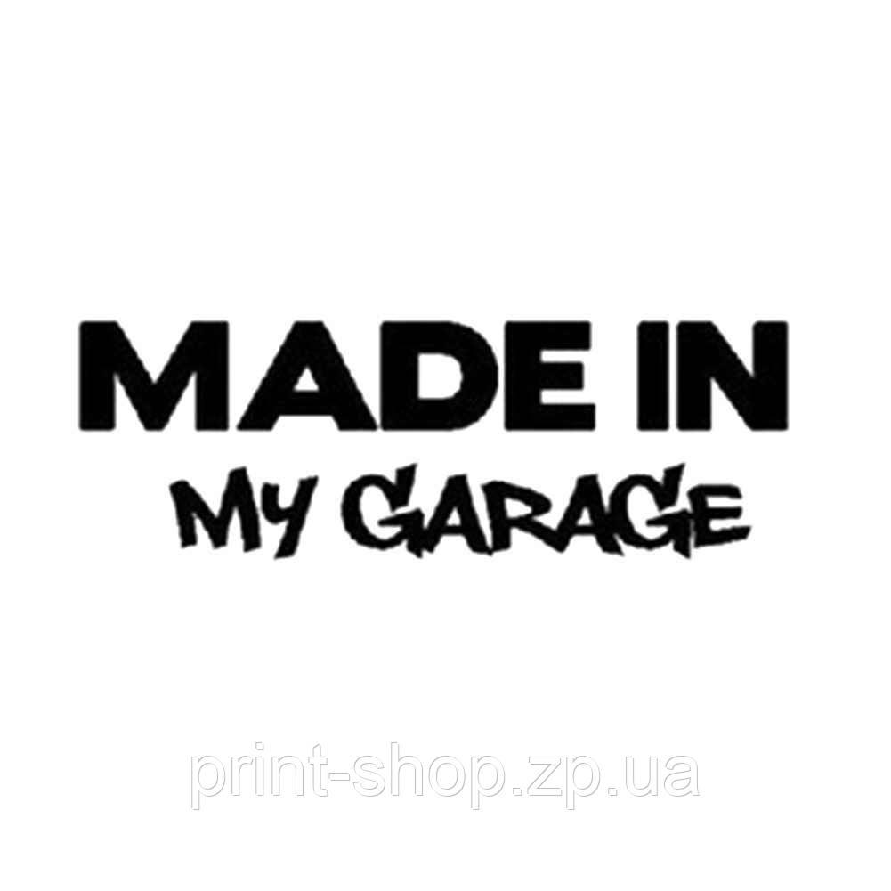 "Наклейка ""made in my garage"""