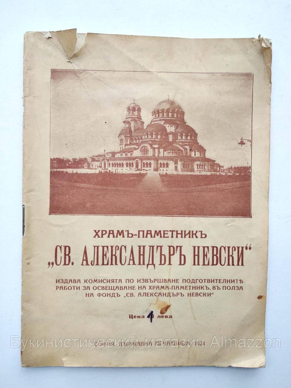 1924 Храм-памятник Святой Александр Невский Болгары София Болгария