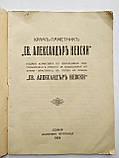 1924 Храм-памятник Святой Александр Невский Болгары София Болгария, фото 2