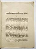 1924 Храм-памятник Святой Александр Невский Болгары София Болгария, фото 3
