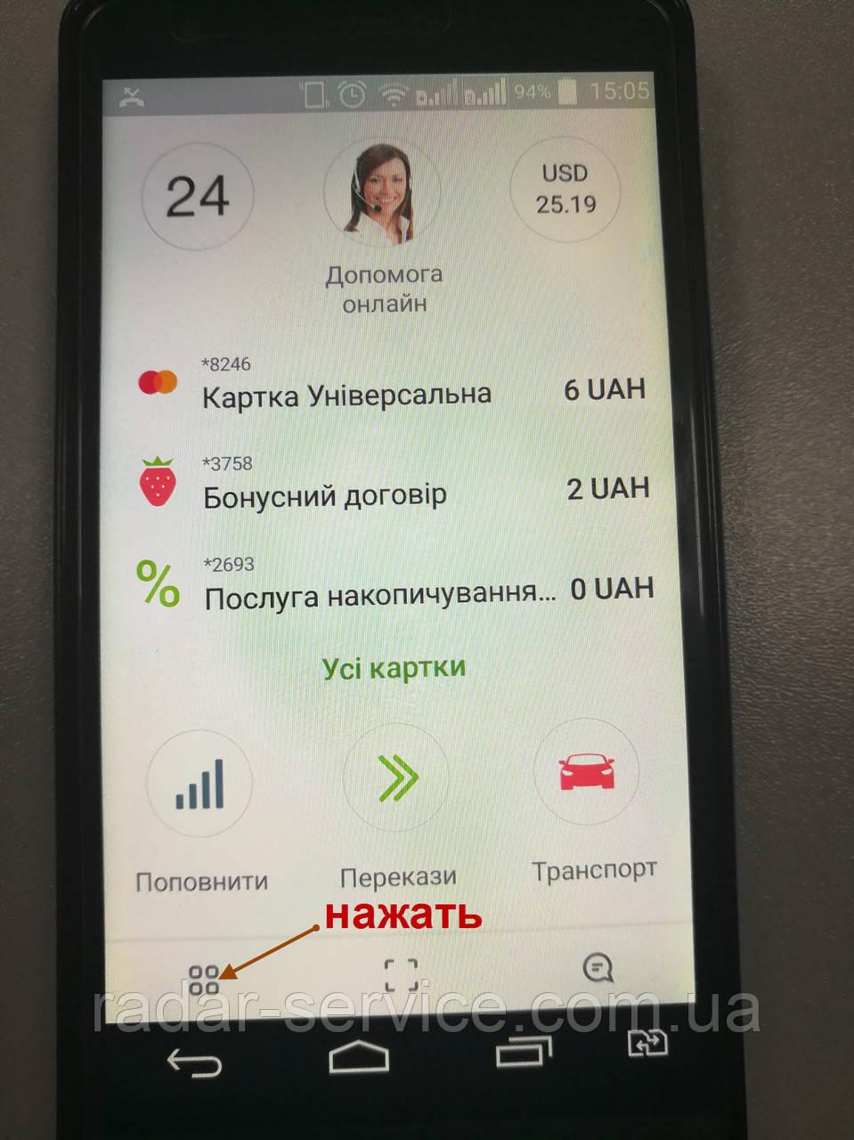 Как оплатить счет через мобильное приложение Приват24