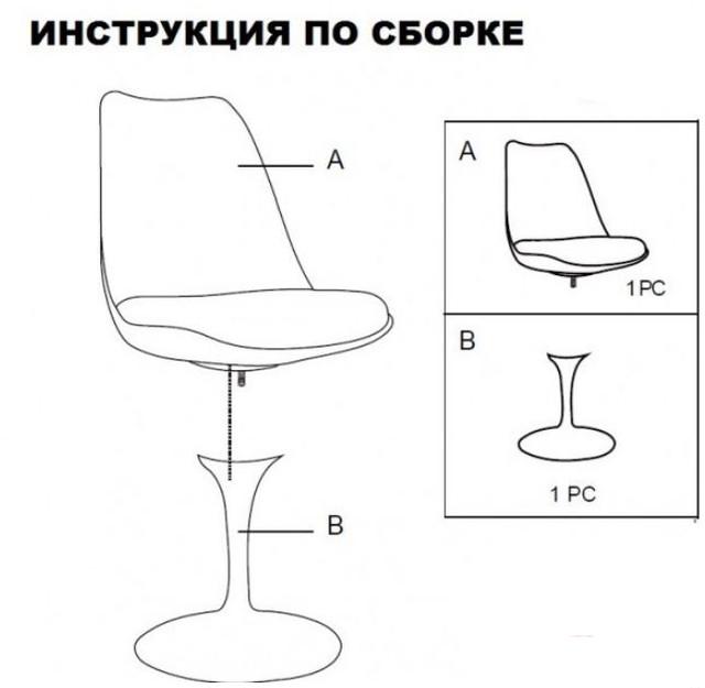 Стул Тюльпан, пластик, цвет белый, подушка черного цвета (3)