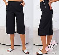 Женские брюки-кюлоты. Цвета! Размеры!
