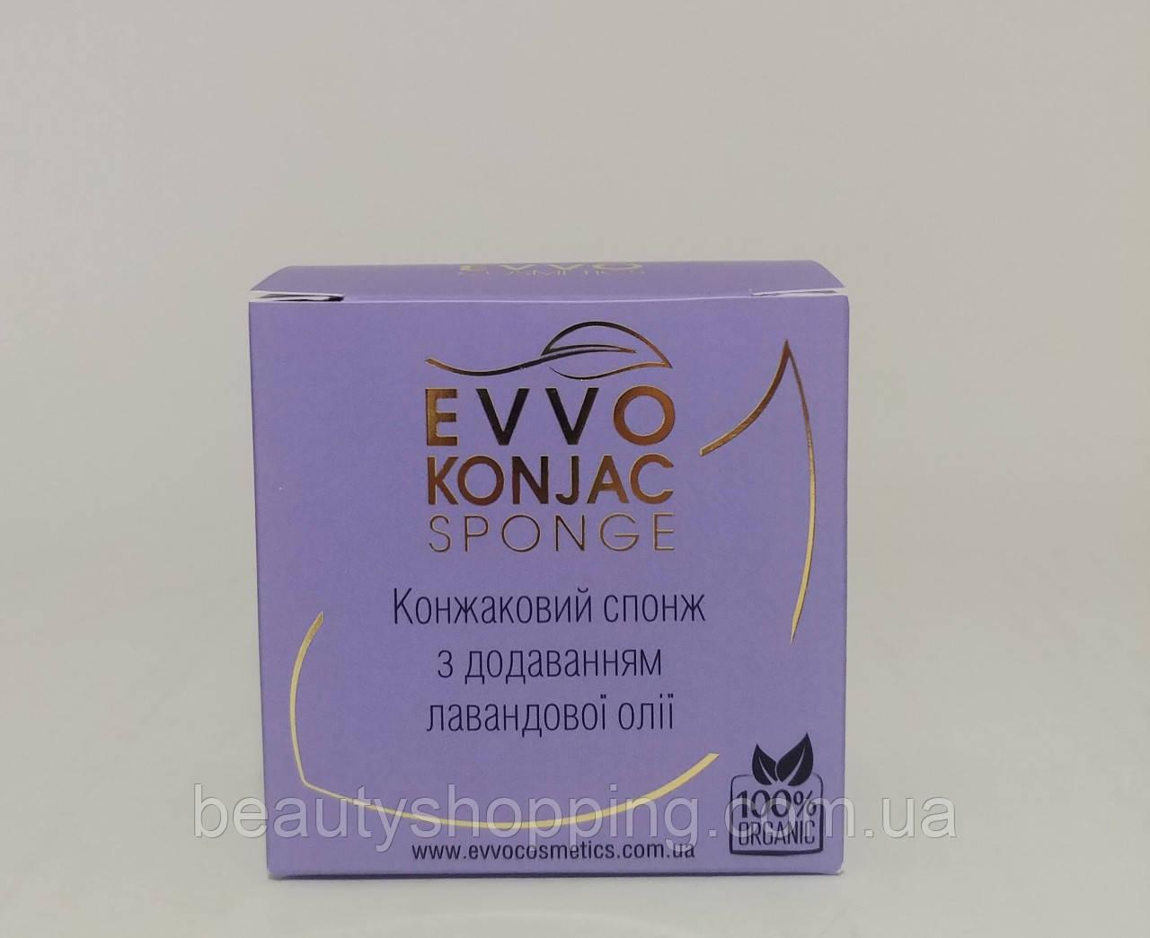 Конжаковый спонж с добавлением лавандового масла Evvo Cosmetics Корея