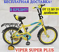 🔥✅ Детский Велосипед SPARK KIDS MAC TV1601-001 16 Дюймов ЖЁЛТЫЙ! Рама - Сталь! БЕСПЛАТНАЯ ДОСТАВКА!