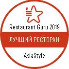Лучший Ресторан!