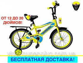 🔥✅ Дитячий Велосипед SPARK KIDS MAC TV2001-001 20 Дюймів ЖОВТИЙ! Рама - Сталь!