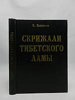 Востоков В. Скрижали тибетского ламы (б/у).