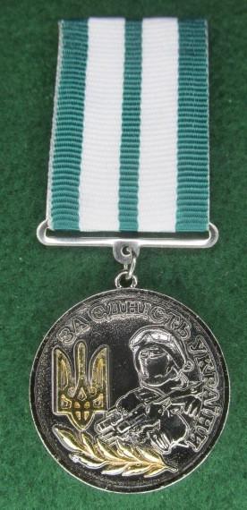 Медаль За єдність України + бланк для учасників АТО і ООС