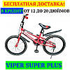 🔥✅  Велосипед детский SPARK KIDS MAC TV1401-001 14 Дюймов СИНИЙ! Рама - Сталь! БЕСПЛАТНАЯ ДОСТАВКА!, фото 5