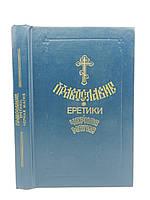 Православие. Еретики. Черная магия (б/у).