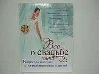 Соловьева С. Все о свадьбе. Книга для молодых, их родственников и друзей.