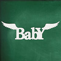 """Чипборд """"Бэби с крыльями(надпись бэби)"""""""