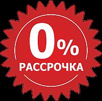 Рассрочка 0% !