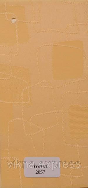 Рулонні штори Топаз 2057
