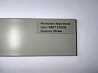 Жлюзі дерев'яні 50мм faux vood GREY STOUN сірий камінь
