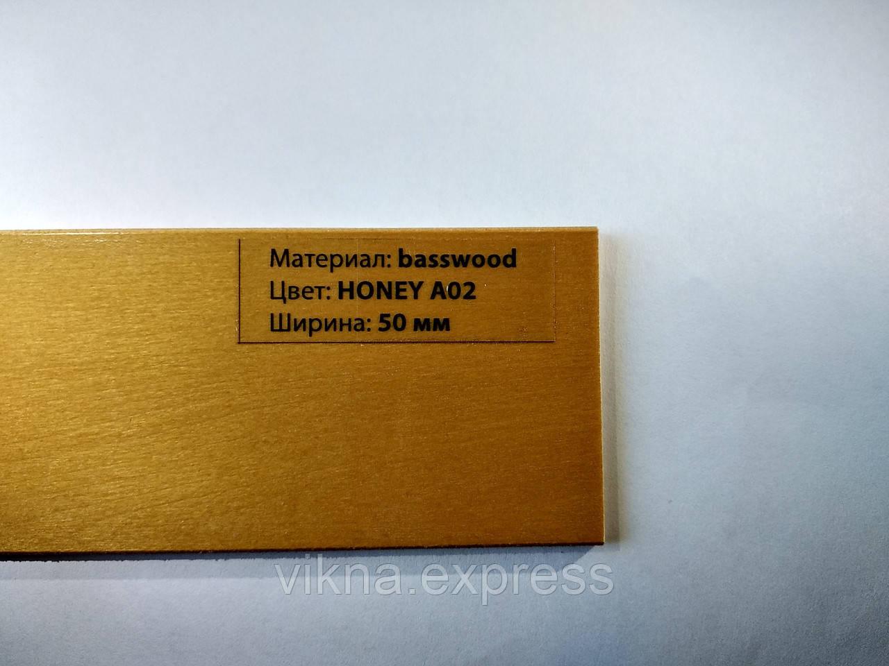 Жлюзі дерев'яні 50мм basswood HONEY A02