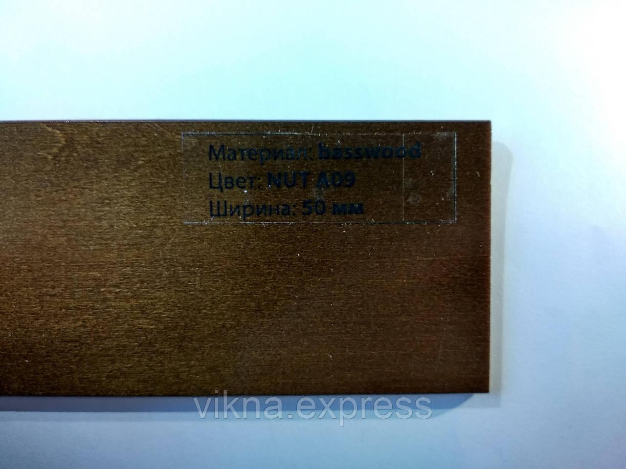 Жлюзі дерев'яні 50мм basswood NUT A09