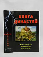Сычев Н. Книга династий (б/у).