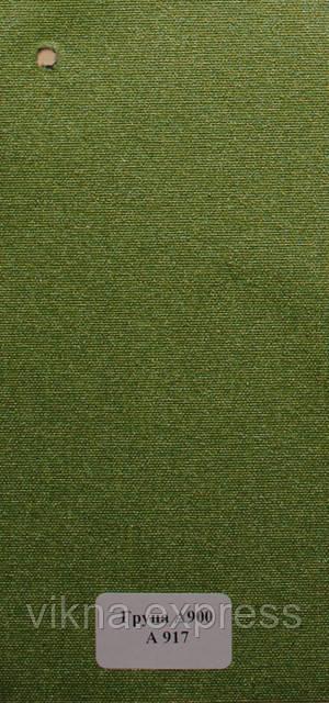 Рулонні штори А900 917