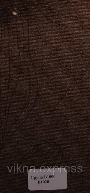Рулонні штори В1000 1020