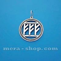Тройная руна Феху серебряный кулон (19 мм)