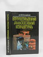 Кукаркин А. Буржуазная массовая культура (б/у).