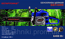 Бензопила Беларусмаш 6400 плавный пуск,метал.стартер,праймер,съемная звездочка, фото 3