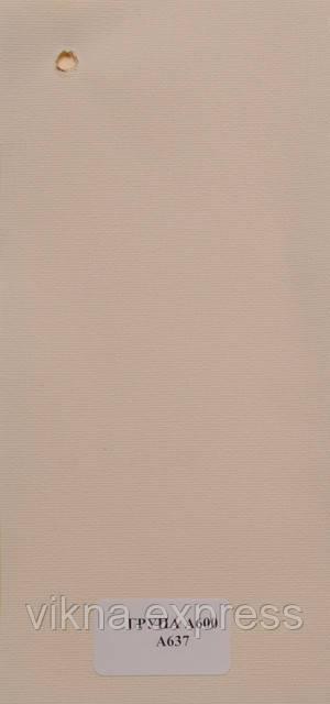 Рулонні штори А600 637