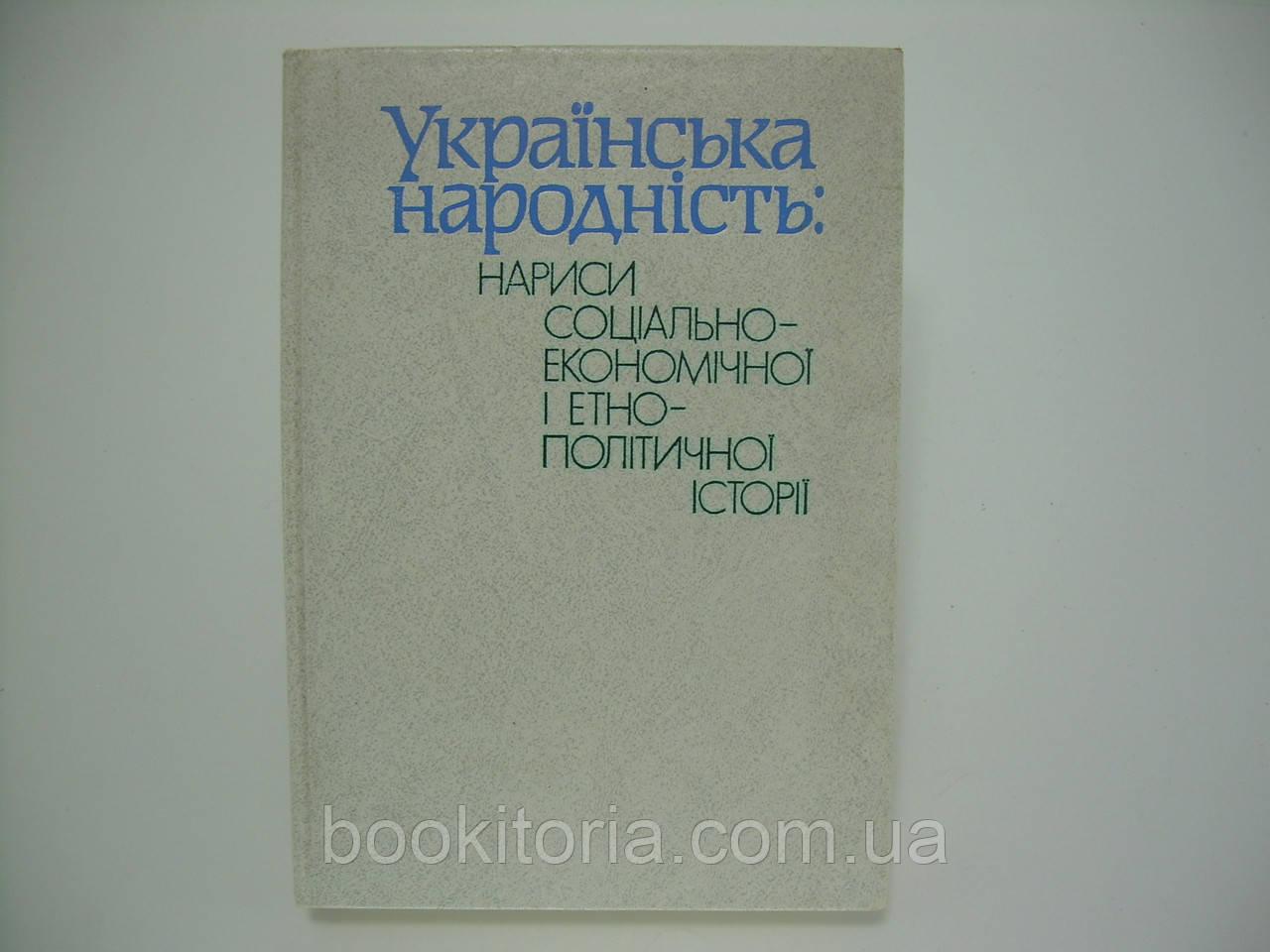 Українська народність. Нариси соціально-економічної і етно-політичної історії (б/у).