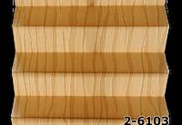 Жалюзі плісе rustic 2-6103