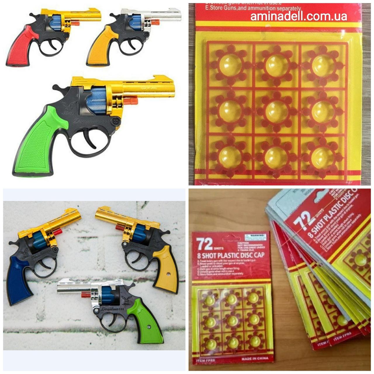 Набор: Пистолет на пистонах + 4 упаковки пистонов