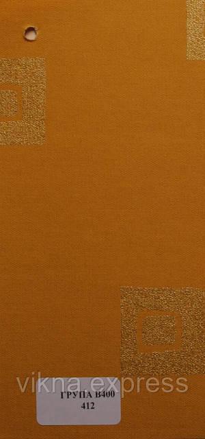 Рулонні штори B400 412